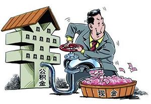 """廣州:給""""離職銷戶""""式違規套取公積金戴上""""緊箍咒"""""""