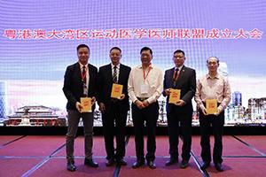 粵港澳運動醫學醫師聯盟在廣州成立