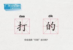 """广东话百科:打的(你会选择""""打的""""出行吗?)"""