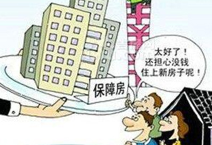 广州:故意损坏房屋被收房 5年内不得申请保障房