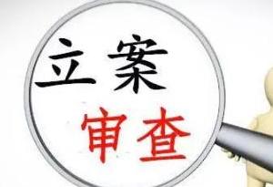 廣東省教育廳安保處原處長陳日文嚴重違紀案案情曝光