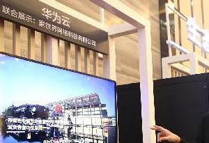 華為中國ICT生態之行走進佛山,探討行業數字化轉型