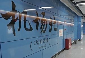 廣州地鐵三號線機場北站26日開通試運營