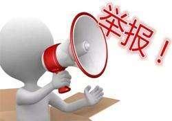 廣州:舉報涉黑惡線索最高獎勵20萬元