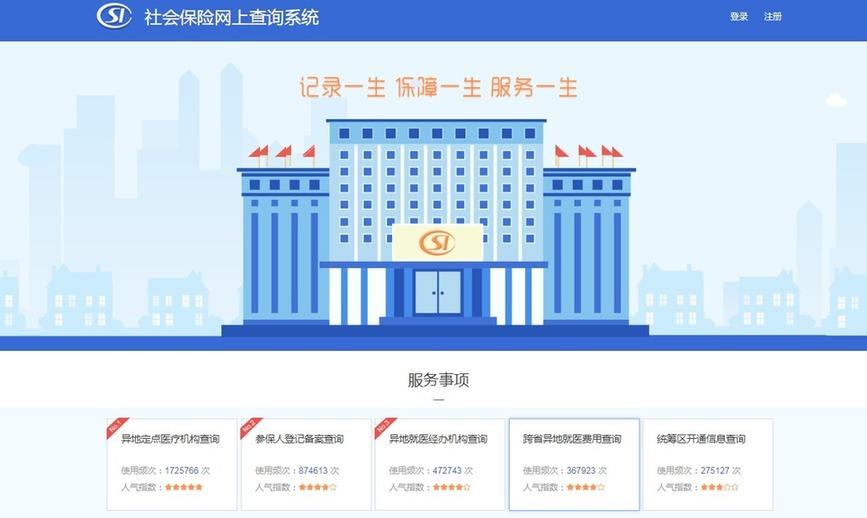 广东省内异地就医直接结算已惠及126万人次