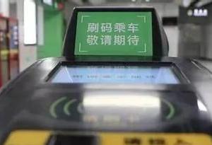 深圳地铁开通扫码乘车功能 可使用微信支付