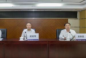麦教猛任广东省工商局局长、党组副书记