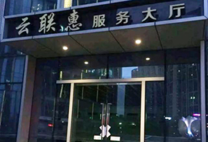 """广州警方摧毁""""云联惠""""涉嫌网络传销犯罪团伙"""