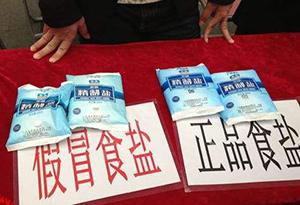 制造售卖假盐企业道歉赔钱 消费公益诉讼在广东取得突破