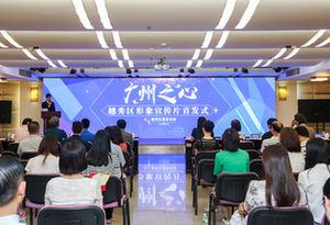 广州市越秀区形象宣传片《广州之心》发布