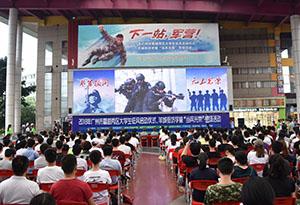 2018年广州市暨越秀区大学生征兵在广州启动