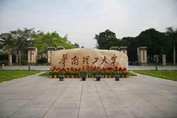 华南理工大学广州国际校区在广州番禺启动建设