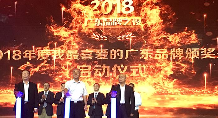 2018广东质量品牌提升高峰论坛暨省名牌颁奖仪式在穗举办