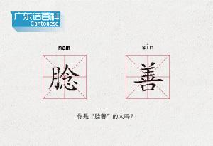"""广东话百科:腍善(你是""""腍善""""的人吗?)"""