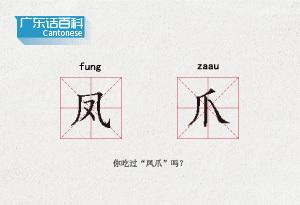 """广东话百科:凤爪(你吃过""""凤爪""""吗?)"""