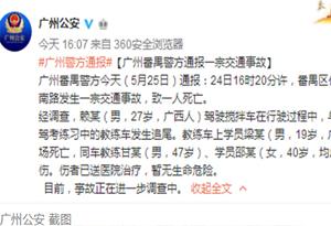 广州番禺一教练车发生车祸 造成一死两伤