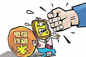 电信网络诈骗案 从广东抓回162名案犯