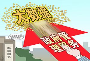 数字广东生态合作伙伴大会商议共建数字政府