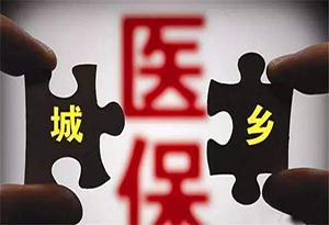 广州:城乡居民医保个人缴费提至288元