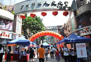 2018广州市促进就业专场招聘提供超9000个岗位