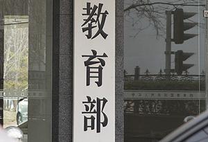 教育部:广州教育局查处违法违规校外培训机构情况通报