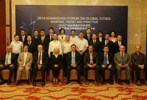 """""""2018广州全球城市评价研究——指标排名与发展趋势学术研讨会""""在广州举办"""