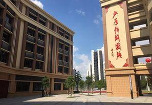 广铁一中天成中学9月在亚运城开学 首招270人
