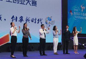 广东大中专学生科技节开幕