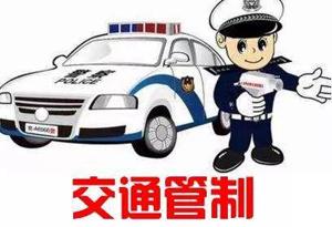 廣州32個考點周邊實施臨時交通管制