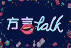 """廣東話百科:今天你那邊""""落雨""""了嗎?"""