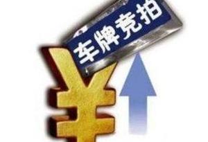 粵A車牌兩個月漲了1.7萬元 漲幅高達近65%