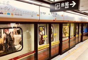 高考期間 廣州地鐵將設立綠色通道