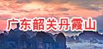 廣東韶關丹霞山