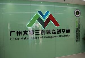 广州孵化器:公益与科技并重,助力广州科创事业发展
