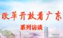 改革开放看广东