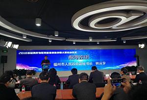 2018两岸物联网应用创新创业大赛广东分赛区活动在珠海举办