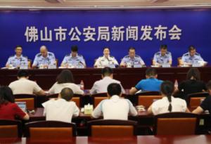 2018上半年广东佛山侦破毒品案件近500宗 缴获毒品近150公斤