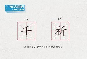 """广东话百科:千祈(暑假来了,学生""""千祈""""要注意安全)"""