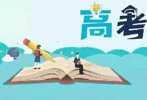 广东省本科院校普通文理类最低分数线上投档情况公布