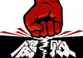 中山市委原副秘書長鄧潔被開除黨籍並取消退休待遇