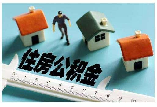 廣東:多次變更婚姻關係購房者不能提取住房公積金