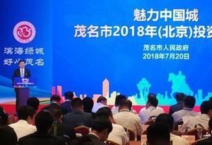 """廣東茂名在北京推介投資 9家知名企業接""""繡球"""""""