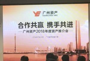 廣州資産推介超百億不良資産 吸引深港等投資機構