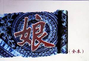 全新修訂版長篇紀實散文《娘》在深圳首發