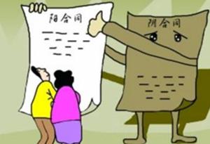 """警惕不合理低價遊""""陰陽合同""""陷阱"""