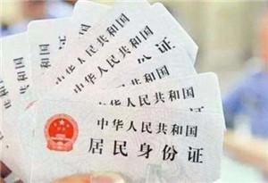 """省公安廳答復""""民聲十問"""" 住酒店或可用電子身份證"""