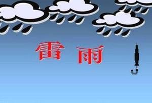"""""""貝碧嘉""""遠離廣東 今起三天廣東省多陣性雷雨天氣"""