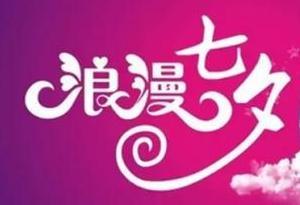 """浪漫七夕 觀""""星月傳説"""""""