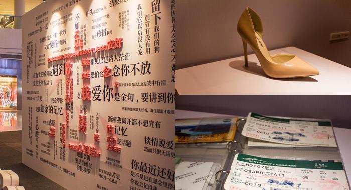 """廣州:""""七夕戀物館"""" 動情展覽 免費流淚"""