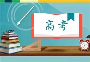 今年高考录取结束 广东省65.6万考生被高校录取
